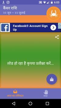 Daily Hindi Rashifal apk screenshot