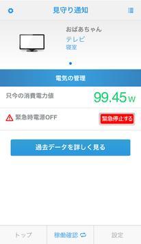 見守り通知 apk screenshot