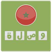 وصلة مغربية آخر إصدار icon