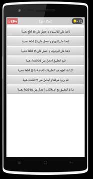 وصلة مغربية آخر إصدار apk screenshot