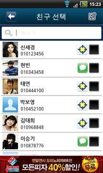 일루아 - 초간단 약속장소 공유 어플리케이션 apk screenshot