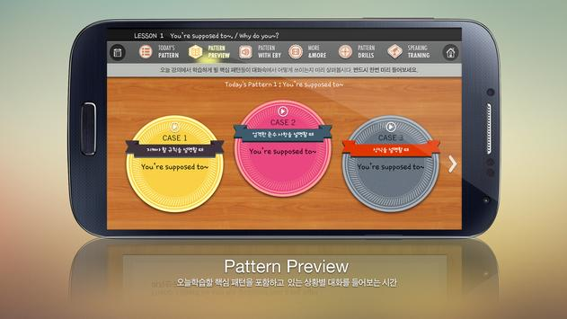 NEW 이보영의 영어 패턴 회화 120 응용편 screenshot 19