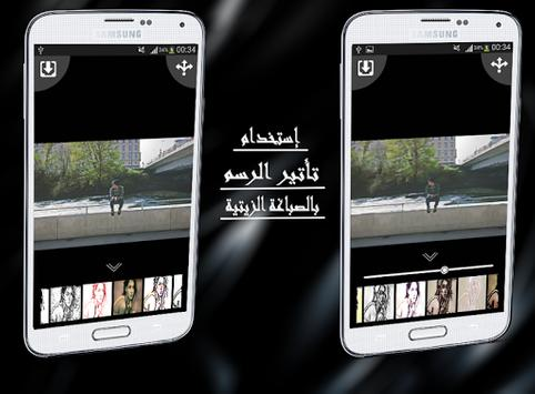 تحويل صورتك إلى رسم و كرتون apk screenshot