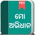 English Odia Hindi Dictionary