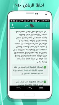 أمانة 940 apk screenshot