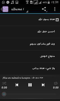 اناشيد اسلامية بدون انترنت apk screenshot