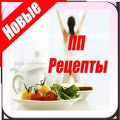 ПП Рецепты icon