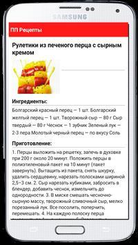 ПП Рецепты screenshot 2