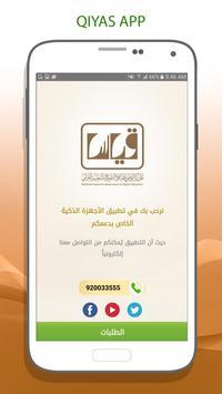 دعم المستفيدين screenshot 4