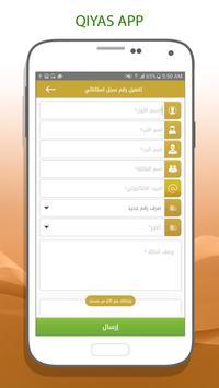 دعم المستفيدين screenshot 3