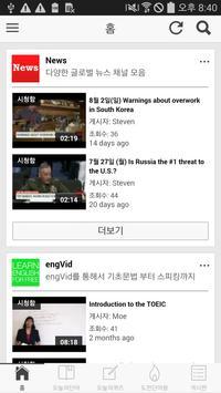 영어데이 apk screenshot