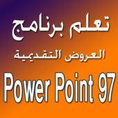 تعلم PowerPoint97 icon