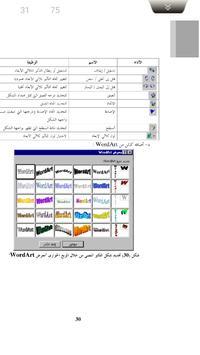تعلم PowerPoint97 screenshot 2