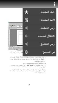 تعلم PowerPoint97 screenshot 5