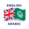 English Arabic Dictionary ikona