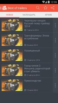 Кино трейлеры apk screenshot