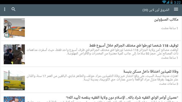 تحميل الجرائد الوطنية الجزائرية pdf 2018 screenshot 1