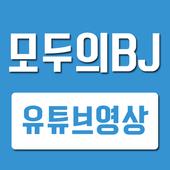 모두의BJ - 유튜브영상모음 icon