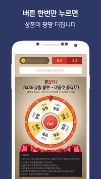 팡팡템 - 세븐나이츠 무료 루비 충전 apk screenshot