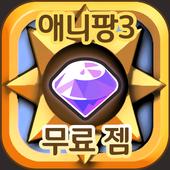 애니팡3 하트 무료 젬 기프트 문상 증정 돈버는어플 팡팡템 icon