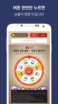애니팡3 하트 무료 젬 기프트 문상 증정 돈버는어플 팡팡템 apk screenshot