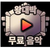 무료음악 공짜음악결제 캐시 지니 멜론-왕대박 icon