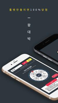 무료음악 공짜음악결제 캐시 지니 멜론-왕대박 poster