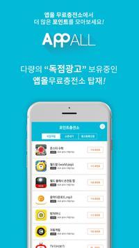 무료음악 공짜음악결제 캐시 지니 멜론-왕대박 screenshot 1