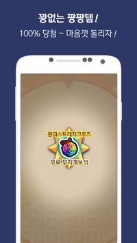 원피스게임 원피스트레저크루즈 무지개 보석 무료 생성 - 팡팡템 poster