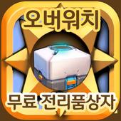 오버워치 무료 전리품상자 충전 - 팡팡템 icon