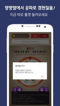 로드모바일:군주의 귀환 수정 무료 문상 충전소 팡팡템 apk screenshot