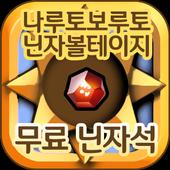 나루토보루토닌자볼테이지 무료 닌자석 충전 - 팡팡템 icon