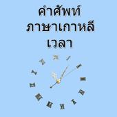 Korean vocabulary time icon