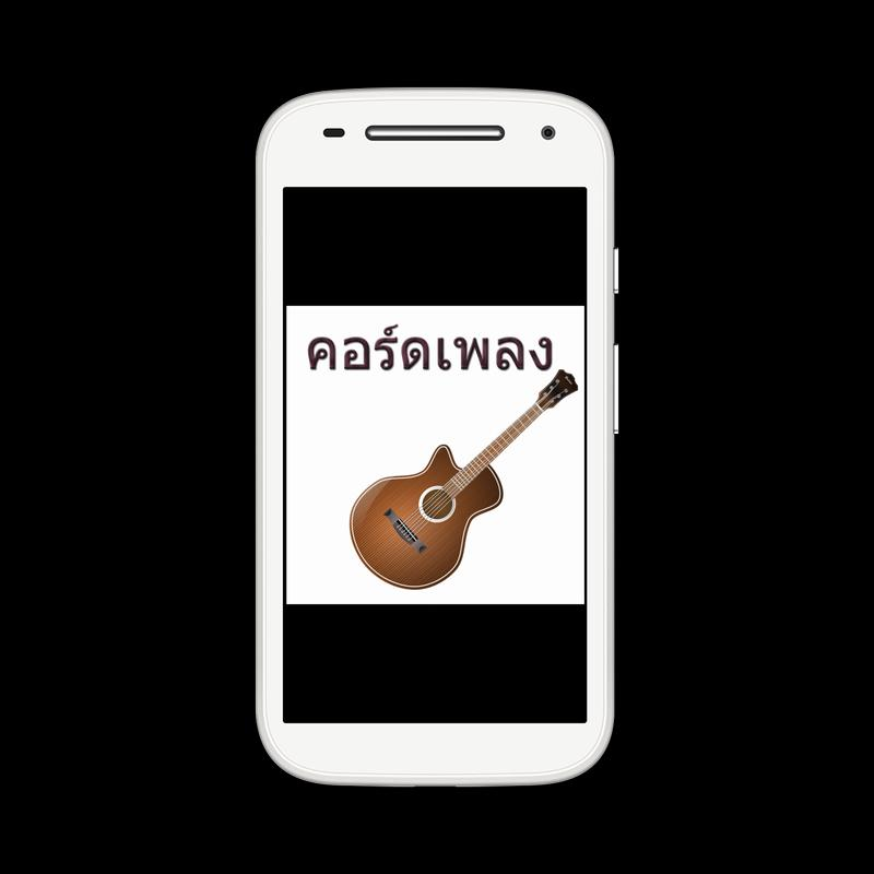 Guitar chord song APK Download - Free Entertainment APP for Android ...