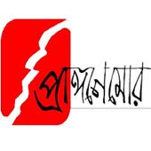 Prangonemor Dhaka icon