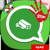 التجسس على الواتس  Pro -Prank icon