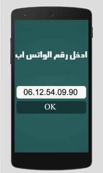 التجسس على الواتس  Pro -Prank screenshot 1