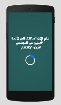 التجسس على الواتس  Pro -Prank screenshot 2