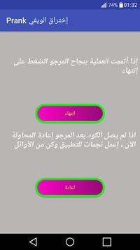 إختراق الويفي prank apk screenshot