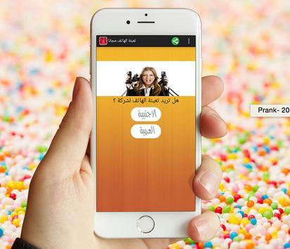 تعبئة الهاتف مجانا 2016 Prank apk screenshot