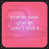 Live Train Status - Indian Railway & PNR Status icon
