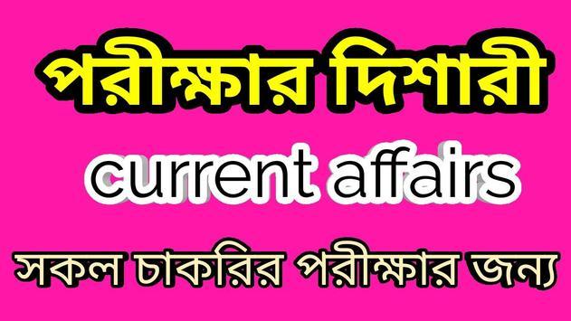 Porikhar Dishari poster