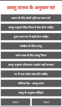Vastu Shastra (सम्पूर्ण वास्तुशास्त्र) apk screenshot