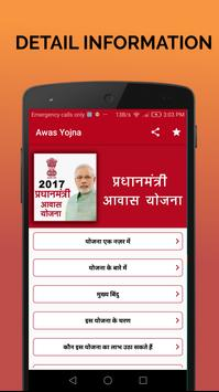 Pradhan Mantri Awas Yojna screenshot 1