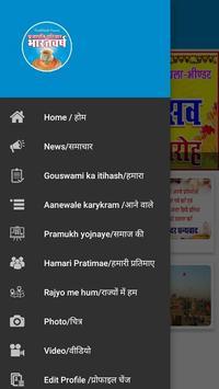 Prajapati Parivar Bharatvarsh screenshot 2