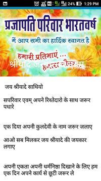 Prajapati Parivar Bharatvarsh screenshot 3