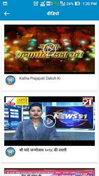 Prajapati Parivar Bharatvarsh screenshot 4