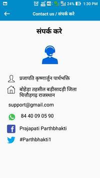 Prajapati Parivar Bharatvarsh screenshot 5