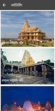 Lord Shiv : Mahadev Wallpaper screenshot 3