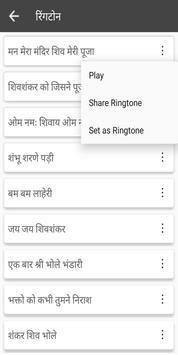Lord Shiv : Mahadev Wallpaper screenshot 5